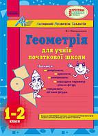 Мірошниченко В.А. АРТ: Геометрія для учнів початкової школи. 1-2 класи