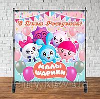 Продажа Баннера - Фотозона (виниловый баннер) на день рождения 2х2м, Малышарики Розовый