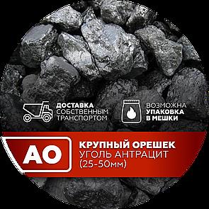 Вугілля АТ (великий горішок)
