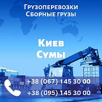 Грузоперевозки Киев Сумы. Сборные грузы.