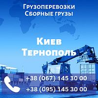 Грузоперевозки Киев Тернополь. Сборные грузы.
