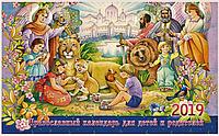 Православный настенный перекидной календарь для детей и родителей «Раю, мой Раю!» на 2019 год