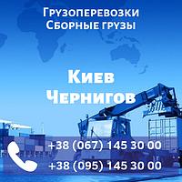 Грузоперевозки Киев Чернигов. Сборные грузы.