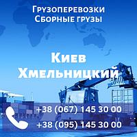 Грузоперевозки Киев Хмельницкий. Сборные грузы.