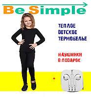 Детское термобелье для девочек (34-40 р)