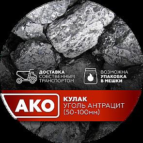 Вугілля АКО (горішок кулак)