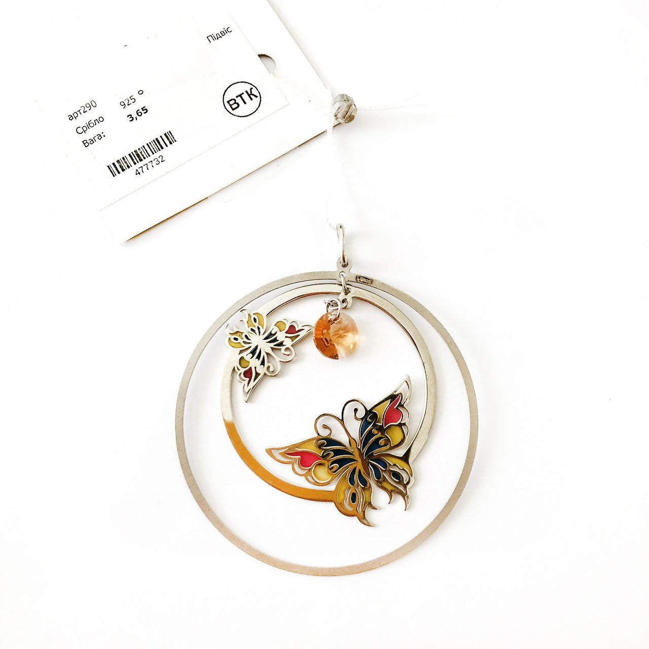 Подвеска из серебра 925 Beauty Bar в форме бабочки покрыт родием