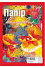 Цветная бумага Бриск УВ-5 ф. А-4, 9 листов, фото 4