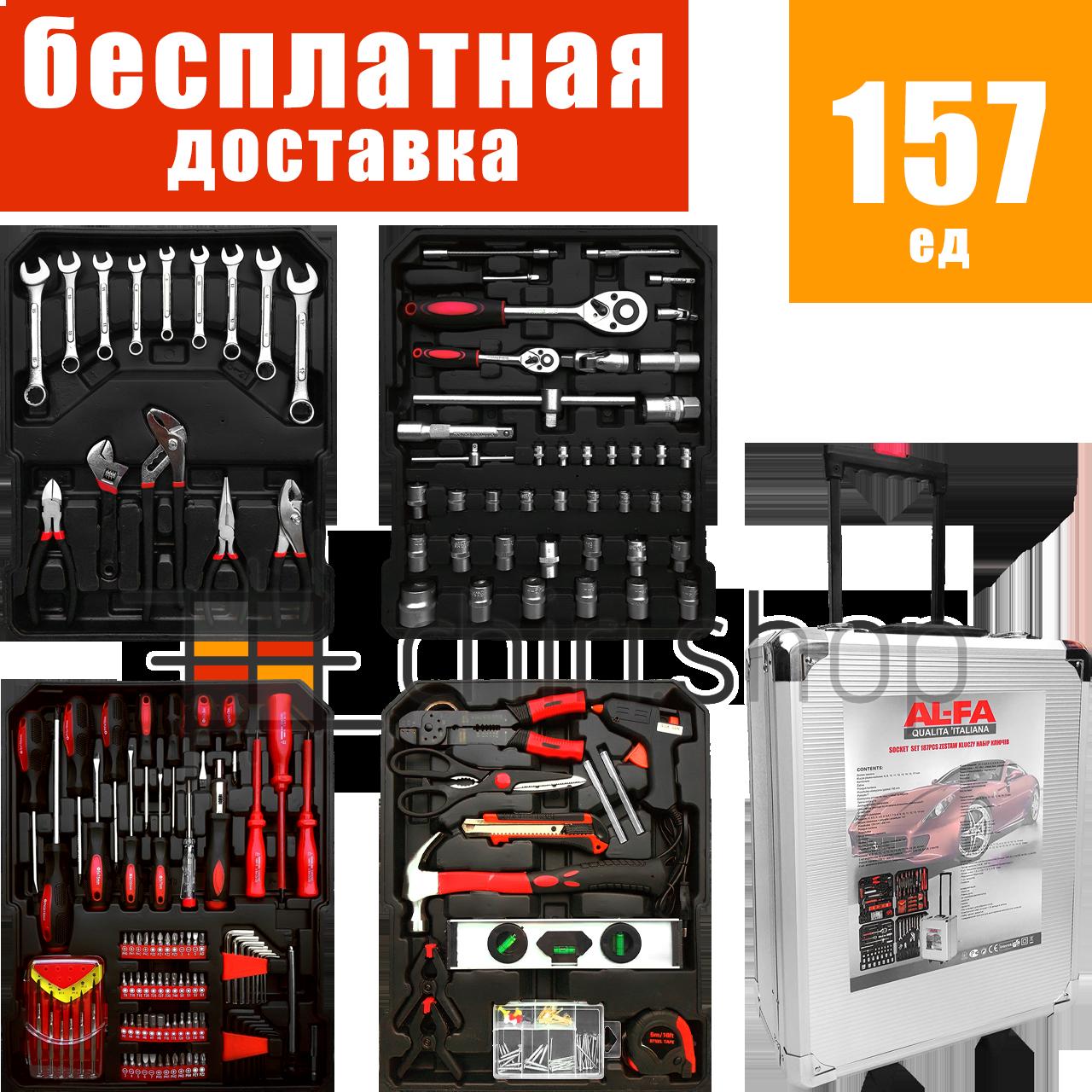 Набор инструментов в чемодане 157 предметов AL-FA, набор ключей и отвёрток, инструменты для дома ALFA