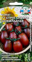 Томат Спрут Сливка Шоколадная F1, 0.05г