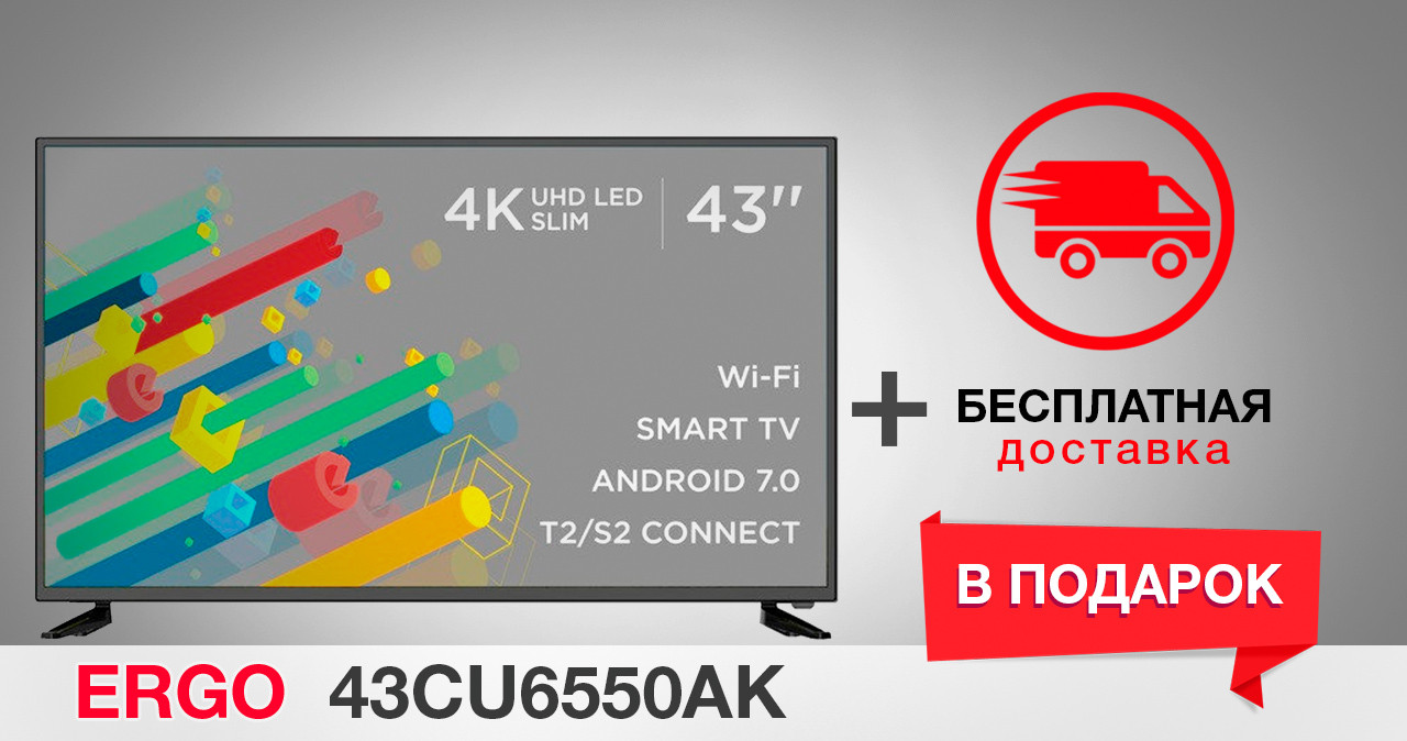 Телевизор ERGO 43CU6550AK+Бесплатная доставка!