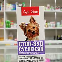Стоп-зуд суспензия 15 мл (Api-San) для лечения воспалительных и аллергических заболеваний кожи у собак