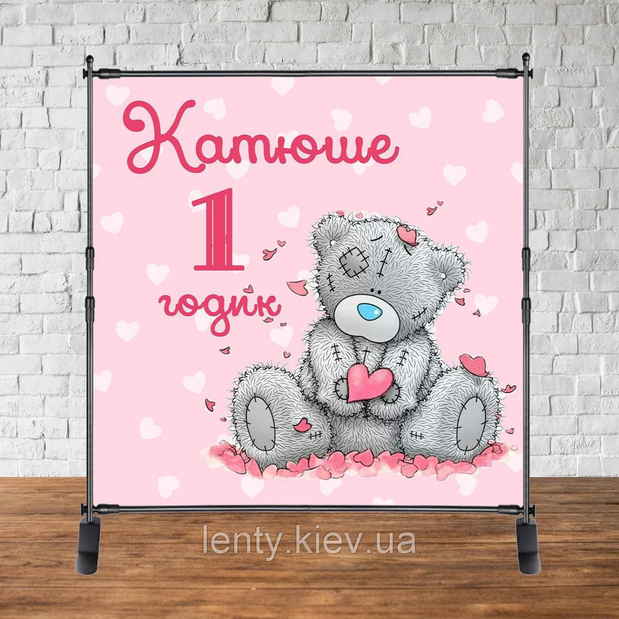Продажа Баннера - Фотозона (виниловый баннер) на день рождения Мишка Тедди розовый 2х2 м -