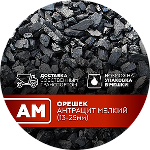 Вугілля АМ (горішок)