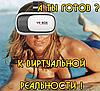 Окуляри віртуальної реальності VR BOX 2.0 з джойстиком | Шолом віртуальної реальності, фото 5