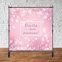 Продажа Баннера - Фотозона (виниловый баннер) на день рождения 2х2м, знизу - Happy_Birthday розовый шары