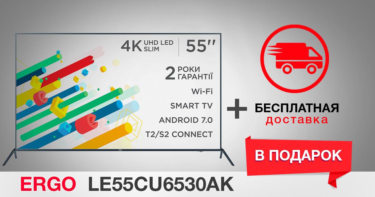 Телевизор Ergo LE55CU6530AK+Бесплатная доставка!