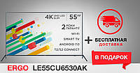 Телевизор Ergo LE55CU6530AK+Бесплатная доставка!, фото 1