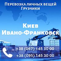 Перевозка личных вещей Киев Ивано-Франковск. Грузчики