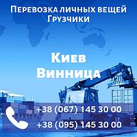Перевозка личных вещей Киев Винница. Грузчики