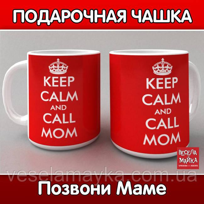 """Чашка """"Keep calm and call mom"""""""