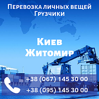Перевозка личных вещей Киев Житомир. Грузчики