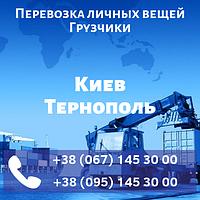 Перевозка личных вещей Киев Тернополь. Грузчики