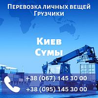 Перевозка личных вещей Киев Сумы. Грузчики