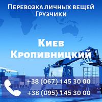 Перевозка личных вещей Киев Кропивницкий. Грузчики