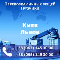 Перевозка личных вещей Киев Львов. Грузчики