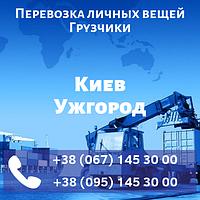Перевозка личных вещей Киев Ужгород. Грузчики