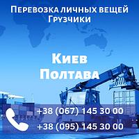 Перевозка личных вещей Киев Полтава. Грузчики