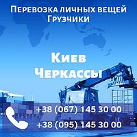 Перевозка личных вещей Киев Черкассы. Грузчики