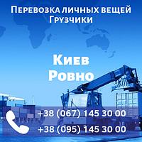 Перевозка личных вещей Киев Ровно. Грузчики