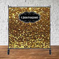 Продажа Баннера - Фотозона (виниловый баннер) на день рождения 2х2м, С Днем рождения черно-золотой
