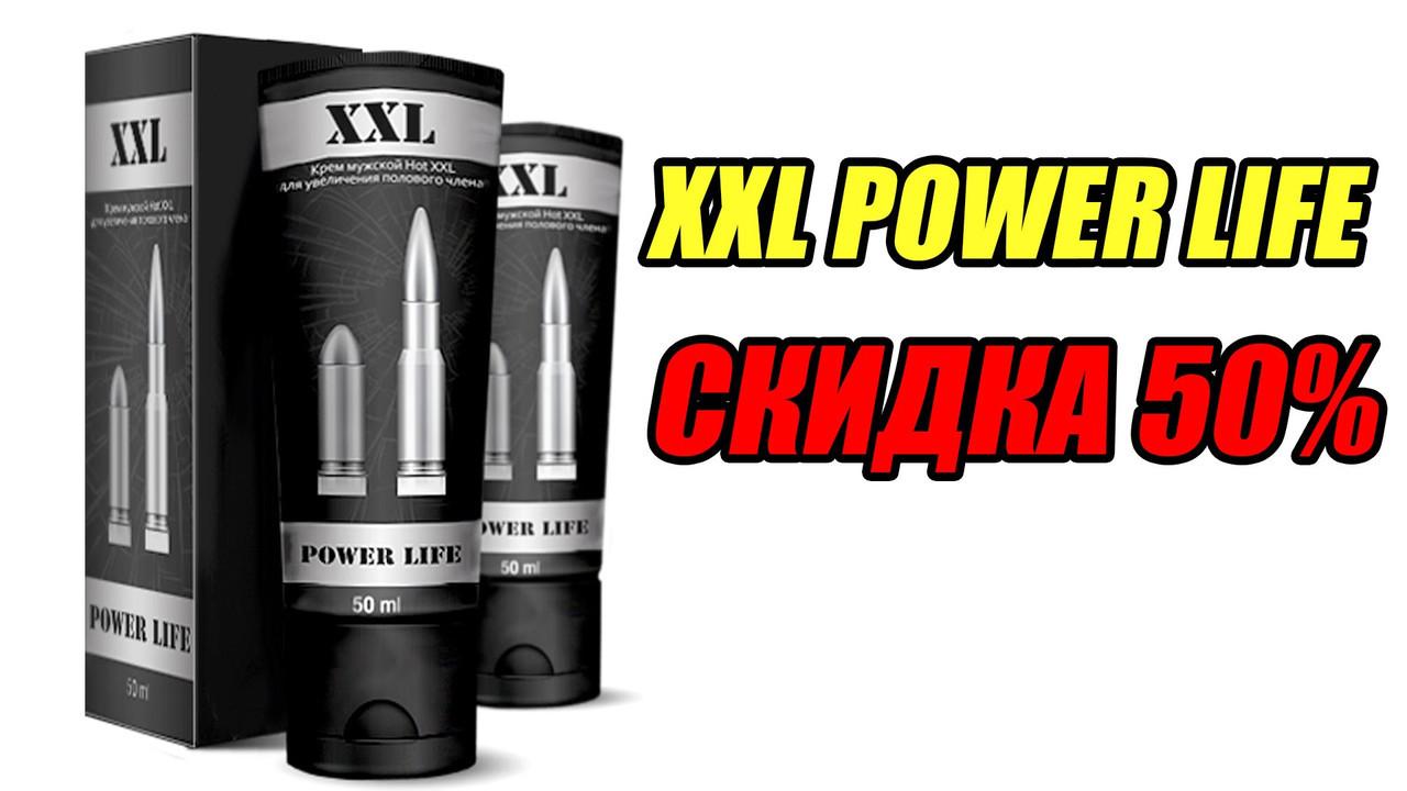 Крем для увеличения полового члена XXL Power Life Оригинал для усиления эрекции и увеличения пениса