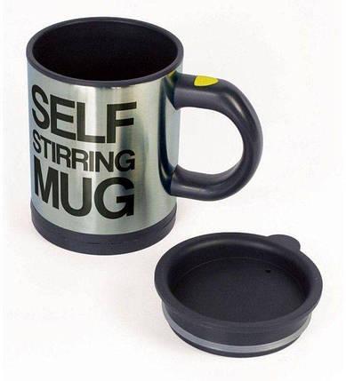 Кружка мішалка Self Stirring Mug 400 мл | Чашка-мішалка, фото 2