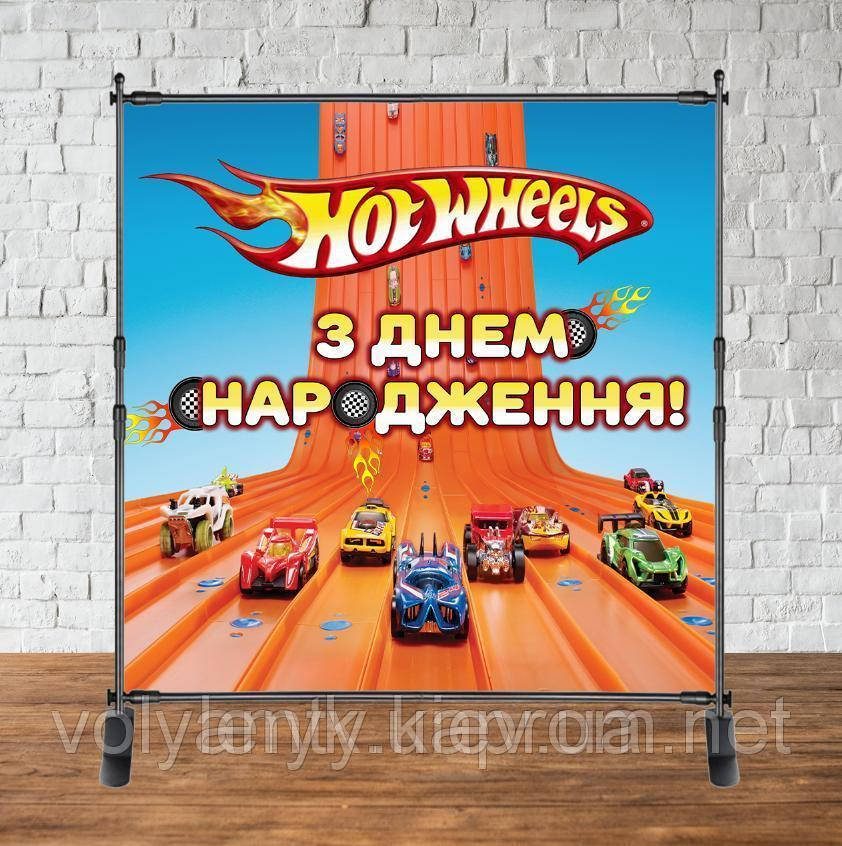 Продаж Банера - Фотозона (вініловий банер) на день народження 2х2м, Хот Вілс / Hot Wheels блакитний фон -