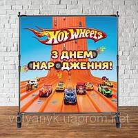 Продажа Баннера - Фотозона (виниловый баннер) на день рождения 2х2м, Хот Вилс / Hot Wheels -