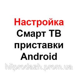 Настройка Смарт ТВ приставки Андроид, Android, x96 air max mini, xiaomi, android, tanix,