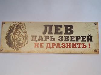 """Табличка прикол """"Царь зверей"""" (Лев) 30 см"""