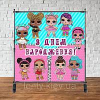 Продажа Баннера - Фотозона (виниловый баннер) на день рождения 2х2м, Куклы ЛОЛ/LOL_группа_ЛОЛ_молния -
