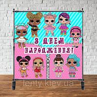 Продажа Баннера 2х2м. Куклы ЛОЛ/LOL, молния - Фотозона (виниловый баннер) на День рождения