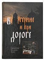 Творения (в 3-х томах). Протоиерей Дмитрий Дудко