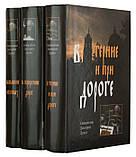 Творения (в 3-х томах). Протоиерей Дмитрий Дудко, фото 2