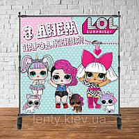 Продажа Баннера 2х2м, Куклы ЛОЛ/LOL, группа, горох - Фотозона (виниловый баннер) на День рождения -