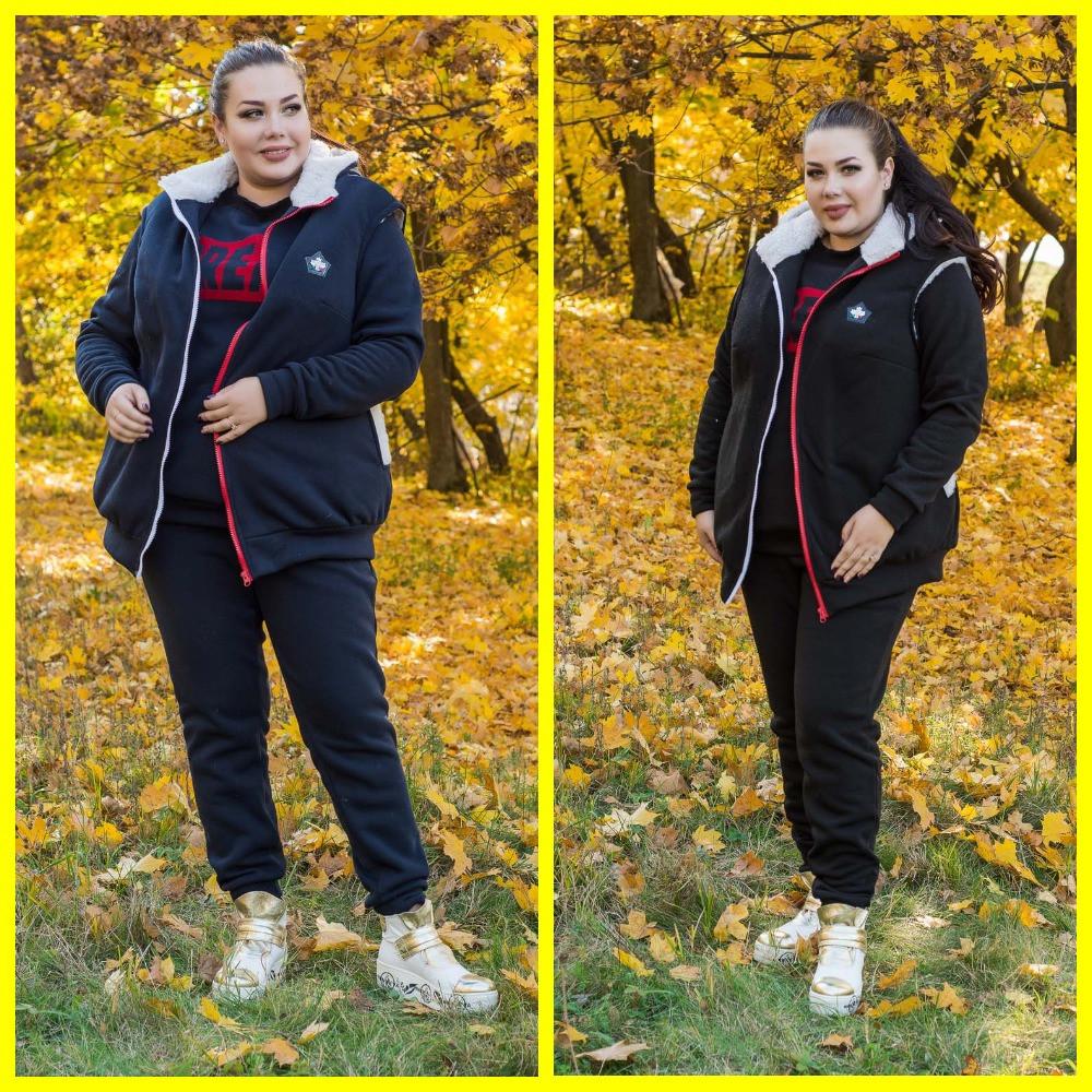 Модный тёплый женский спортивный костюм-тройка из трёх нитки  и утепленный овчиной батал с 48 по 82 размер