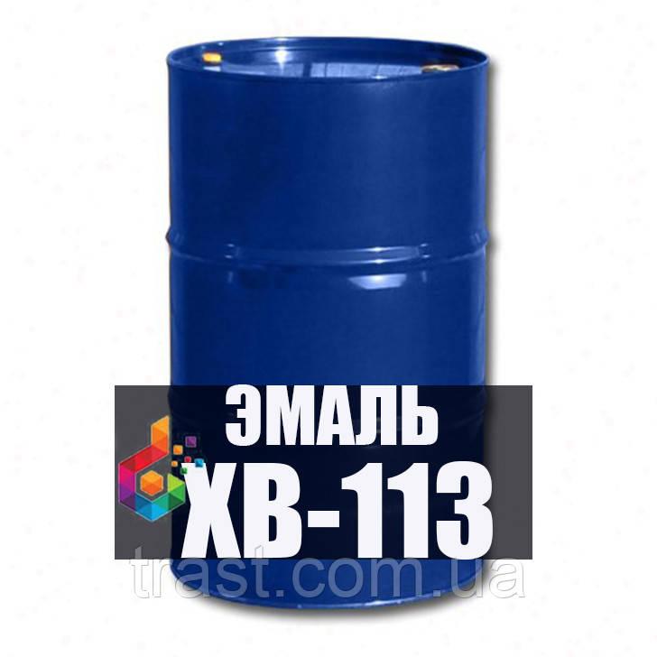 Эмаль ХВ-113 для металлических и деревянных изделий эксплуатируемых в различных климатических зонах