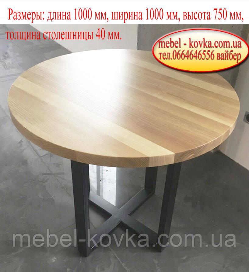 Обідній стіл лофт