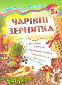 """Обучающая детская книжка на украинском """"Дитяча майстерня. Чарівні зернятка 5+"""""""